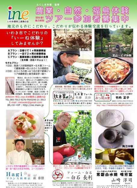 広告:120604夏休み体験広告_R