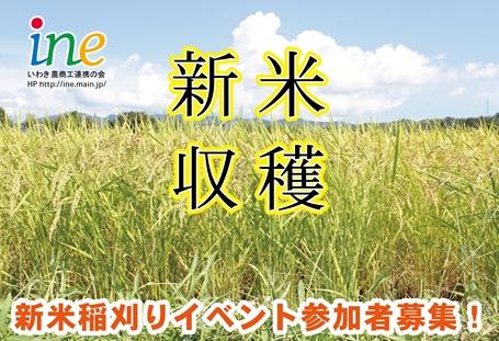 120910稲刈り広告3いわき_R