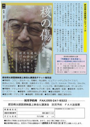 肥田舜太郎医師チラシ2