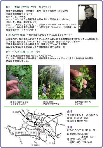 土壌検査報告