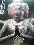 奈良入門ガイド