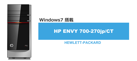 468x210_HP ENVY 700-270jp_windoes7_txt
