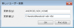 Android_NDK_HOME.png