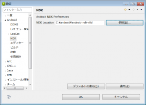 Android_NDK_Setup.png