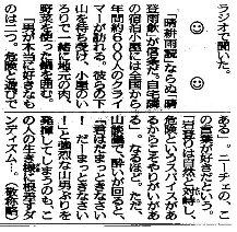 三沢さんの新聞記事2335-200
