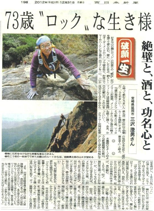三沢さんの新聞記事334-100
