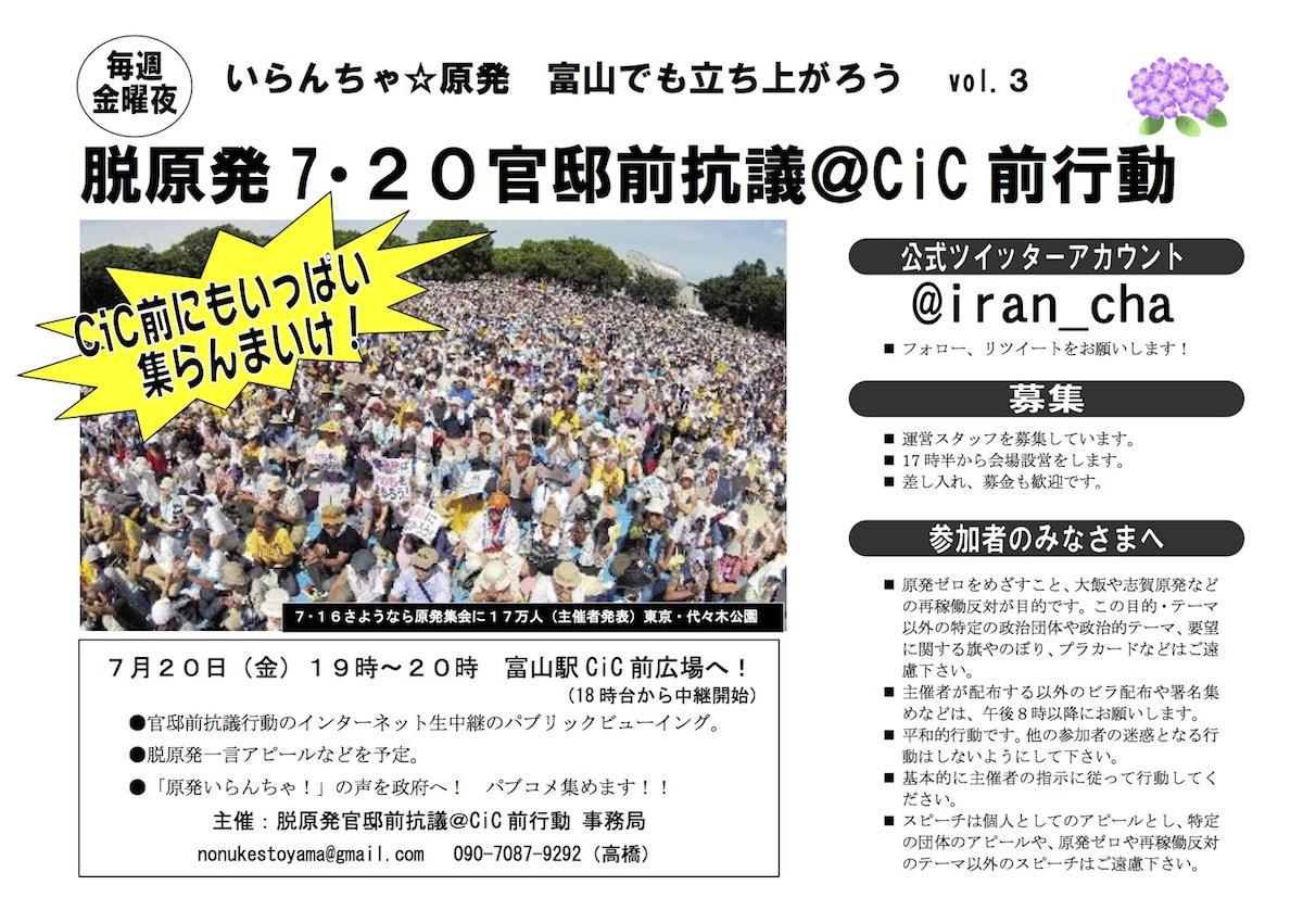 20120720官邸前抗議@CIC