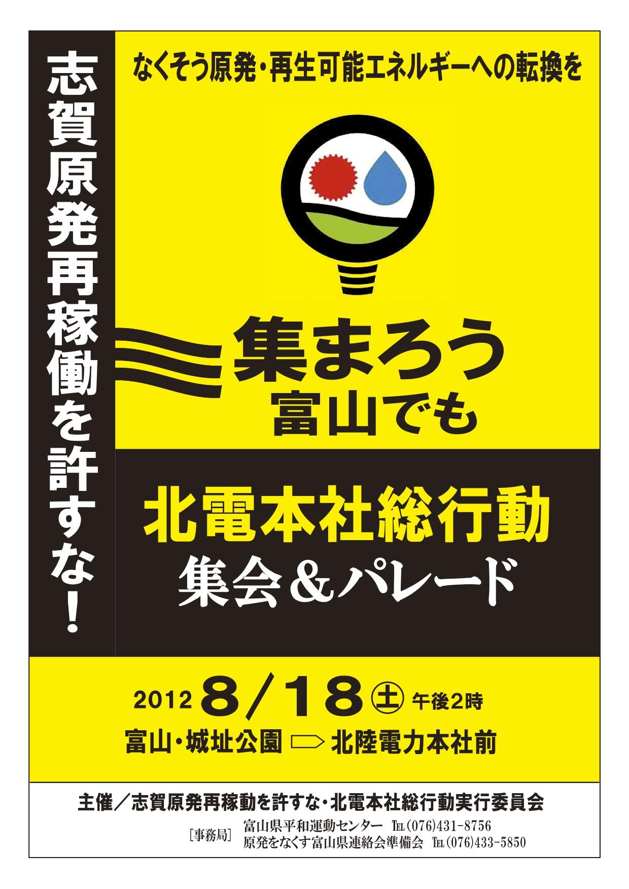 20120818富山原発行動(ビラ表)