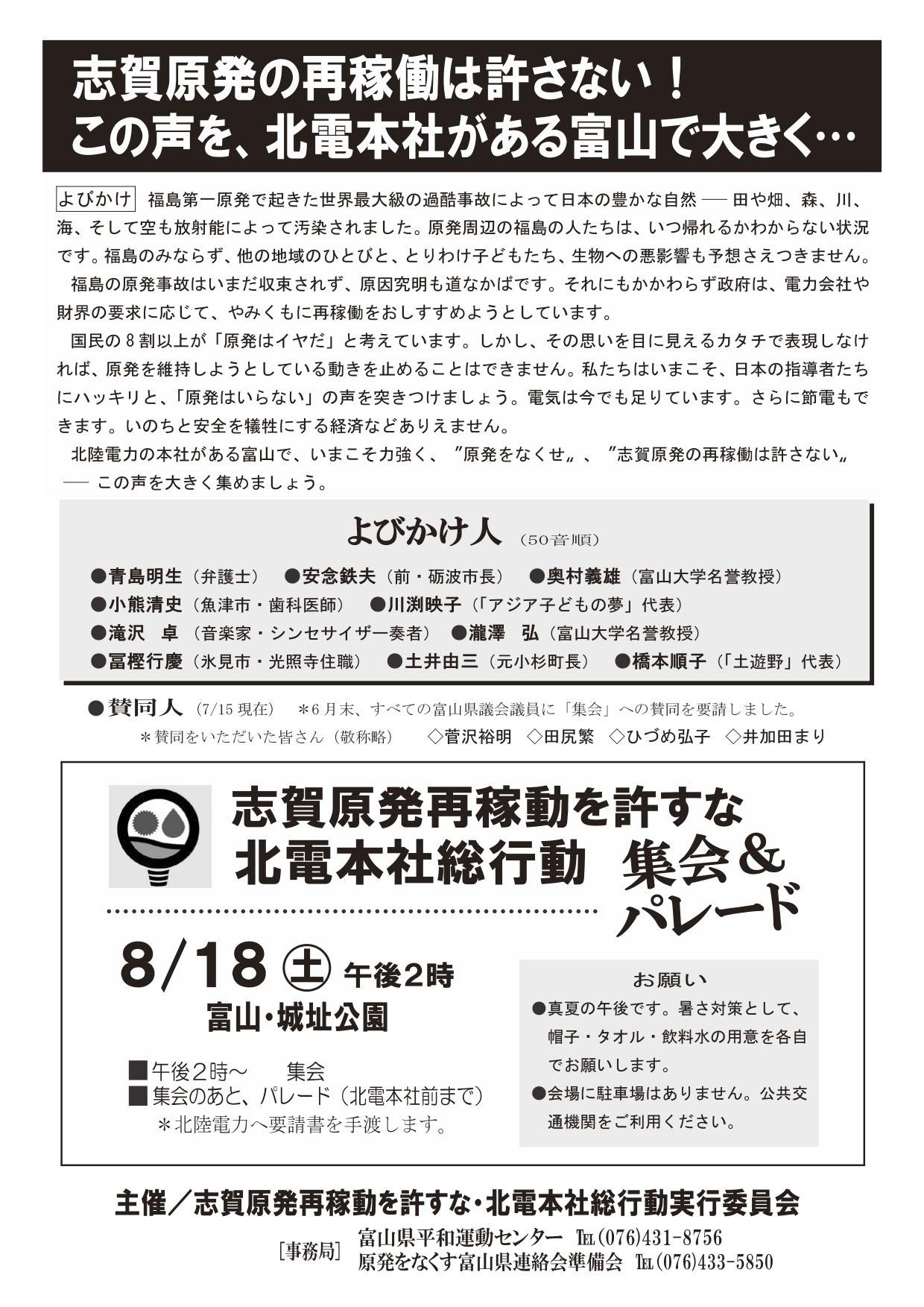 20120818富山原発行動(ビラ裏)kaizolow
