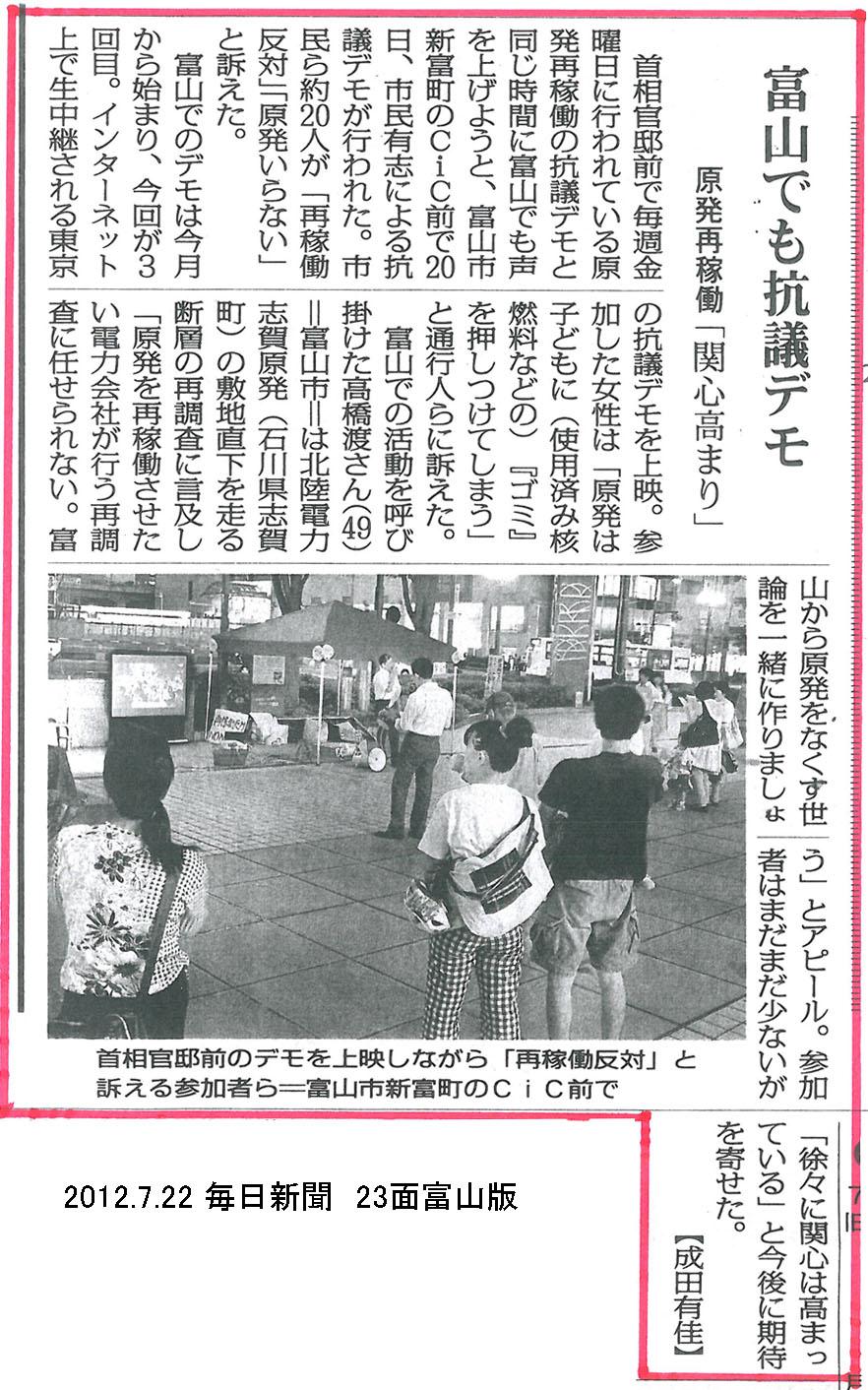 20120722毎日新聞富山版CiC前行動記事_02