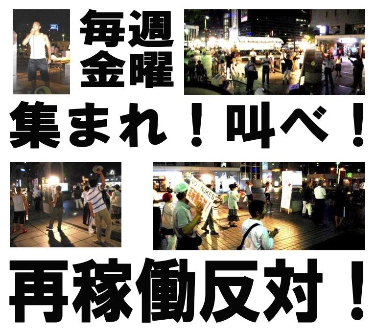 20120817官邸前抗議ビラレイアウト