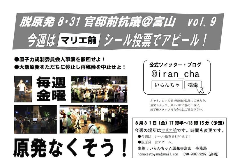 20120831官邸前抗議@マリエ前