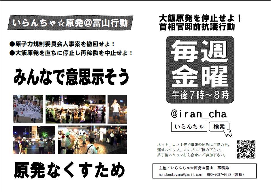 20120914いらんちゃ☆原発@富山のビラ