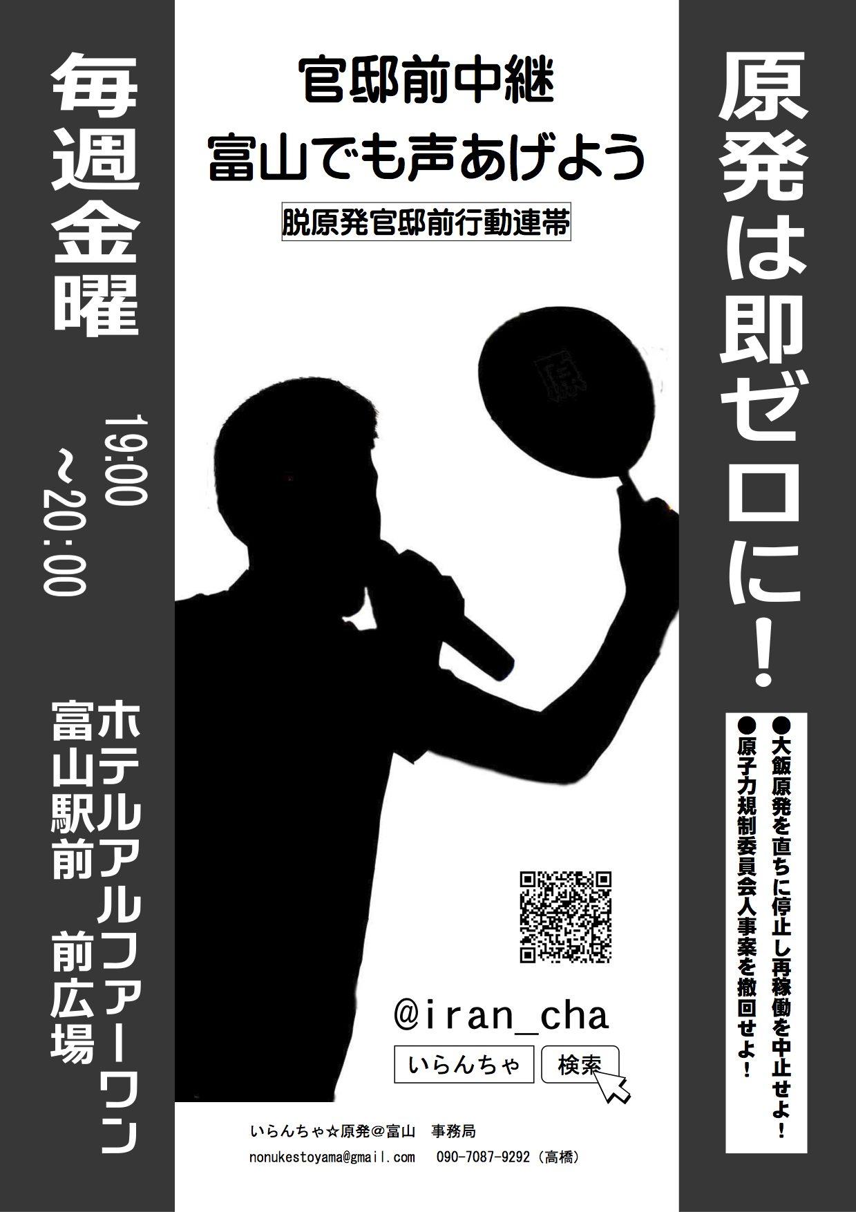 20120919作成金曜行動新ビラ