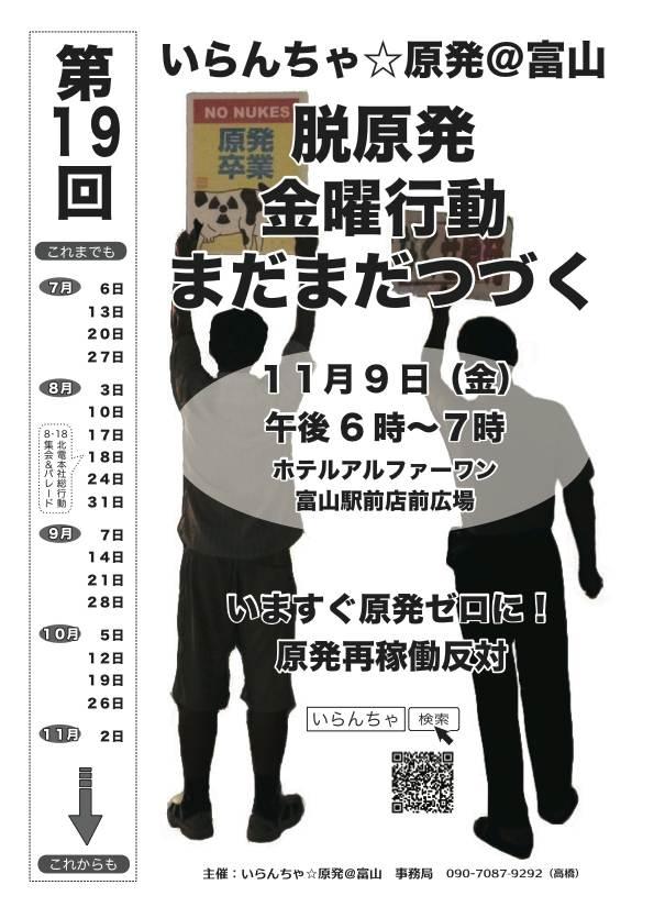 20121109いらんちゃ☆原発@富山金曜行動