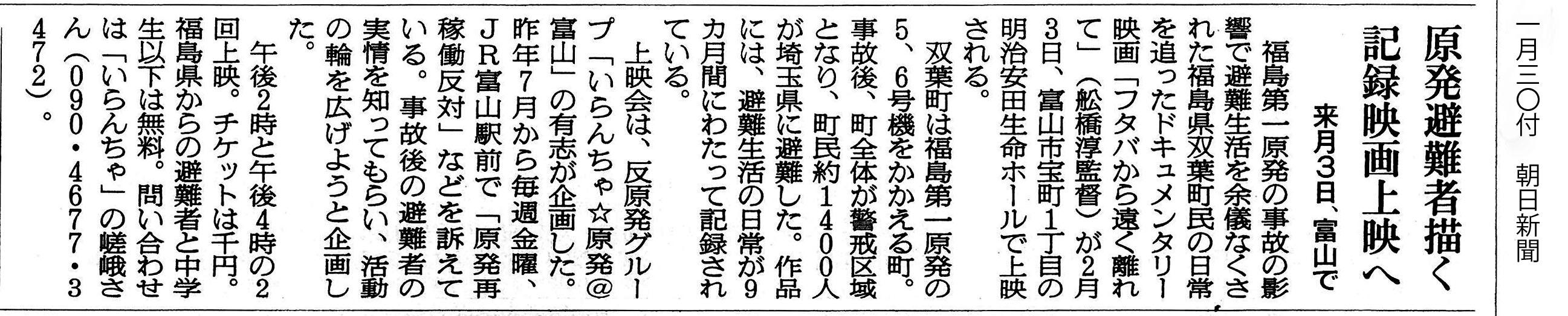 20130130朝日映画記事