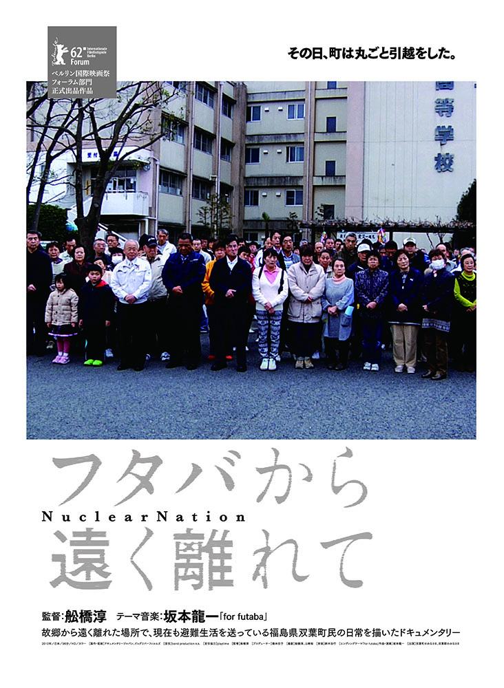 futaba_poster.jpg