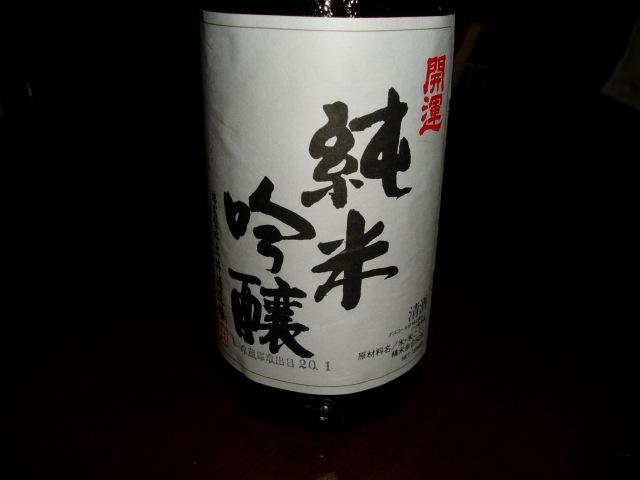4-P6200094開運・純米吟醸