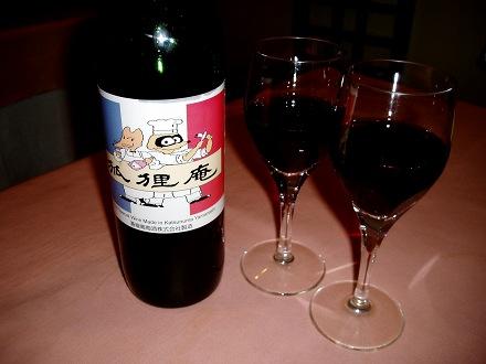 13狐狸庵(ハウスワイン)0607050011