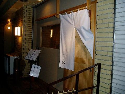 1ささ鮨(伊勢佐木長者町)