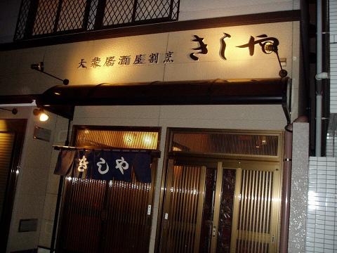 1きしや(新子安)0701260047