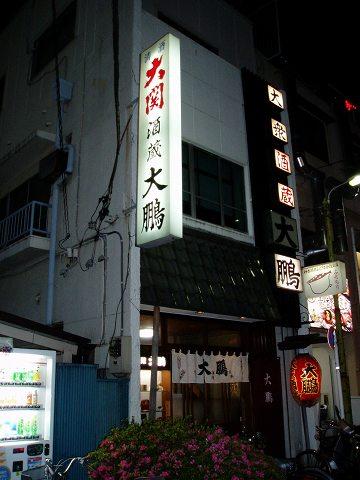 1大鵬(福富町)0705150013