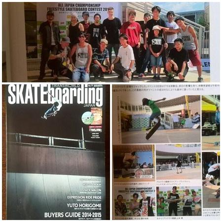 skateboarding201411.jpg