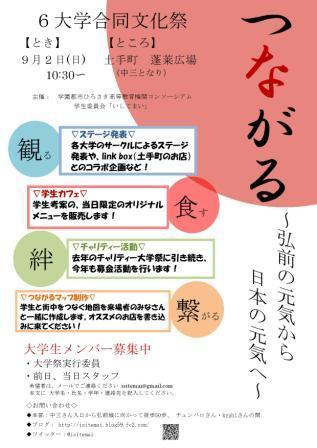 【改】いしてまい大学祭ポスター0002
