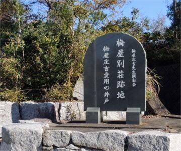 梅屋別荘跡地