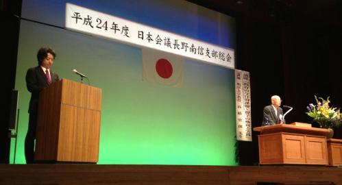 日本会議3