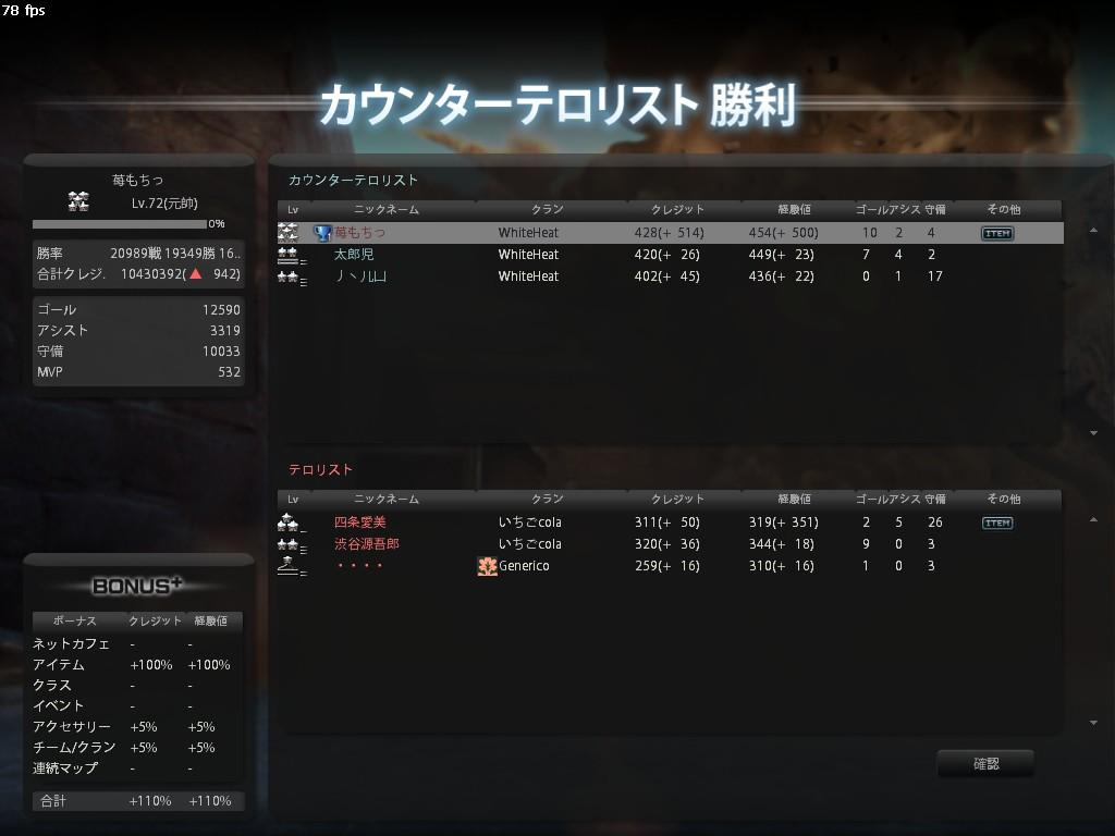 ゲスト戦2