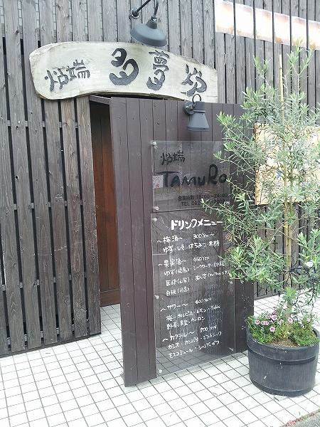 tamuro.jpg