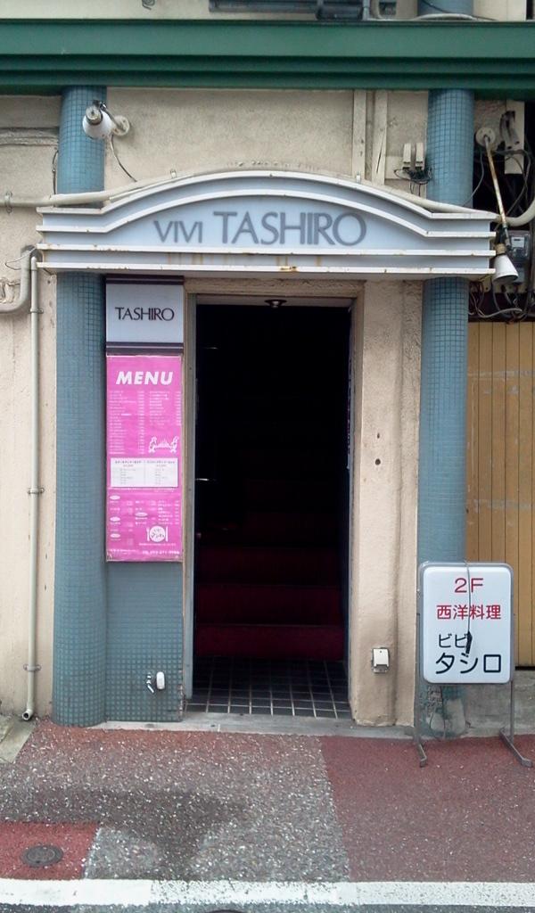 tasiro.jpg