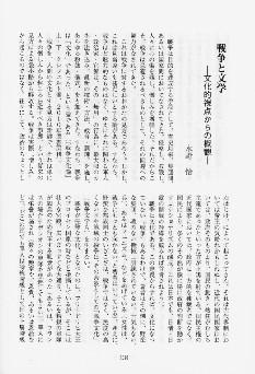 永野悟「戦争と文学」
