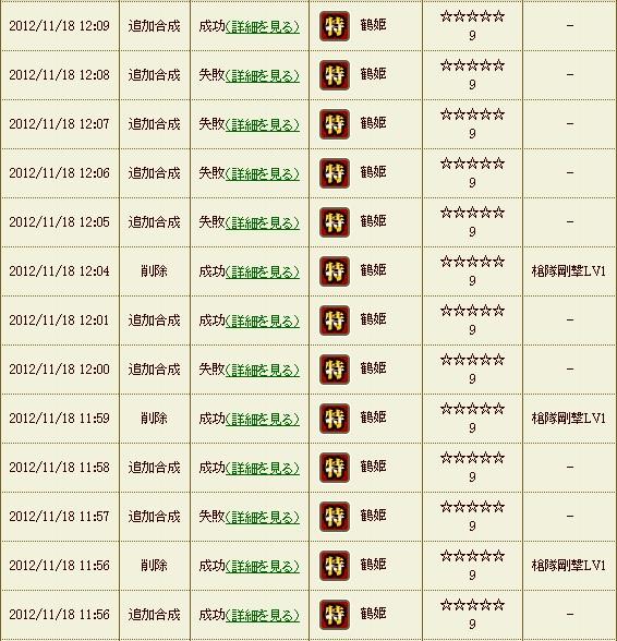 gousei_20121118122406.jpg