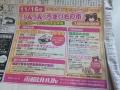 りんりん函館新聞