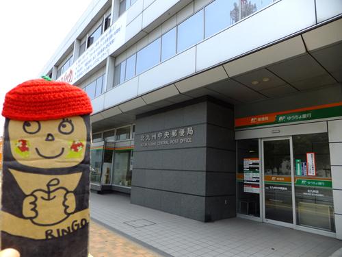 ①北九州中央郵便局