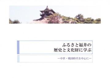 ふるさと福井の歴史と文化財