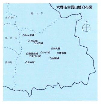 大野市主要山城分布図