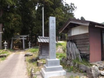 高於盤座神社