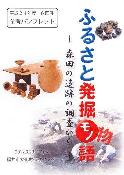 H24年度福井市文化財保護センター企画展から