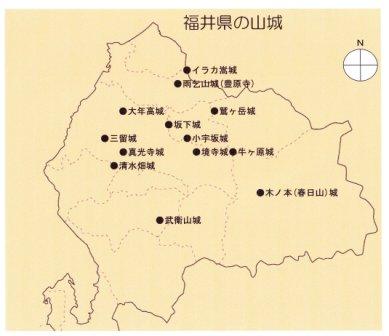 福井県の山城