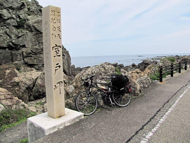 室戸岬と自転車