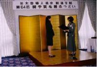 (一社)大学女性協会新潟支部