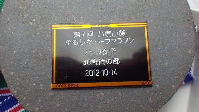 2012.10.14  (70)