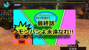 最終話01 (2)