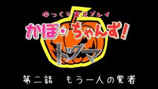 【ゆっくり実況プレイ】 かぼちゃんずドグマ 第02話 (2)