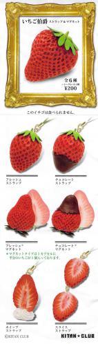 イチゴ いちごストラップ
