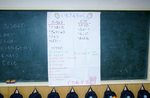 2006-05-30 24年度芋巾着、ハローウイン、作る、職員劇 016 (800x522)