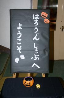 2006-05-30 24年度芋巾着、ハローウイン、作る、職員劇 025 (523x800)